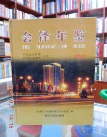 会泽年鉴 2012