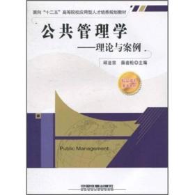 公共管理学——理论与案例