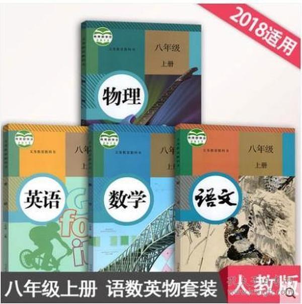 级上册教材全套人教版八年级上册语文数学英语物理书课本教材人教图片
