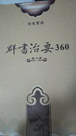 群书治要360第二册