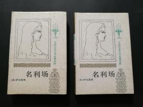 外国古典文学名著选粹:名利场(上下两册全,精装,内有藏书印及划线,见图)