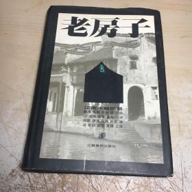 老房子 江南水鄉民居