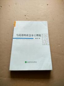马克思的社会分工理论(作者杨永华签赠本)