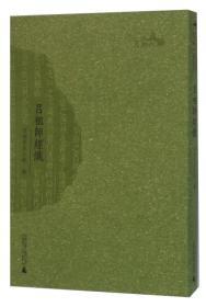 西樵历史文化文献丛书: 吕祖师经忏