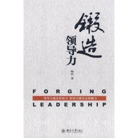 【正版 非二手 未翻閱】鍛造領導力