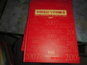 邮册:中国邮票与广州电信  2007