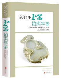 2014年玉器拍卖年鉴