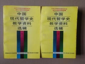 中国现代哲学史教学资料选辑 (上下册)