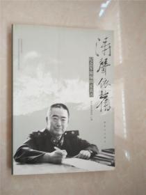 涛声依旧 纪念军旅编辑家黄涛