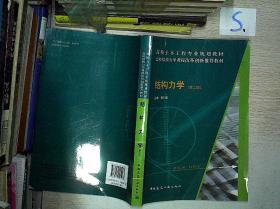 结构力学(第二版)*-