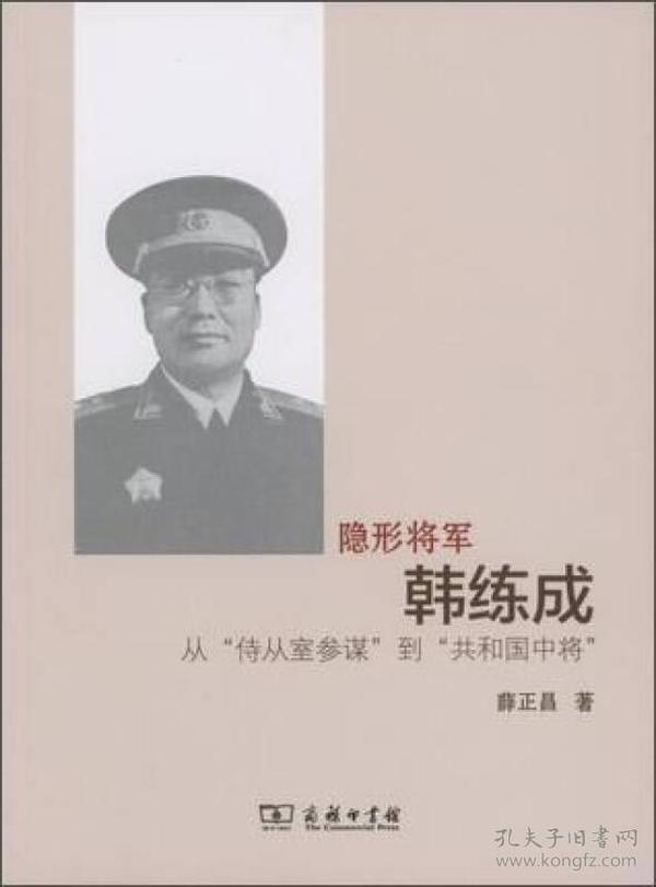 """隐形将军韩练成:从""""侍从室参谋""""到""""共和国中将"""""""