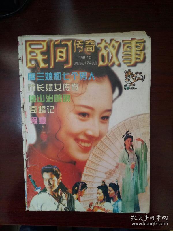 民间传奇故事1998年第10期