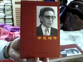 【河南省著名艺术家丛书】申凤梅传 (库存书.95品)#租屋