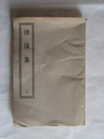 浮溪集(二)(卷十九——卷三十二)四部业刊初编缩本