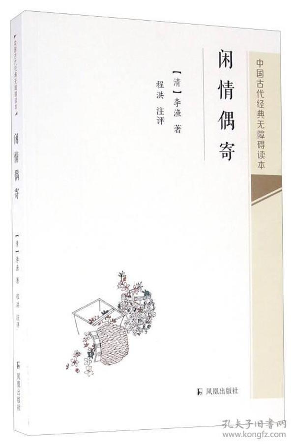 9787550623583闲情偶奇-中国古代经典无障碍读本