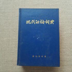 现代汉语词典(精装一厚册)