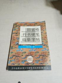 回宫格行书硬笔临摹字帖(一版一印)