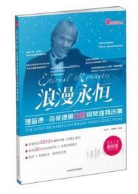 浪漫永恒-理查德.克莱德曼全新钢琴曲精选集-2013最新版