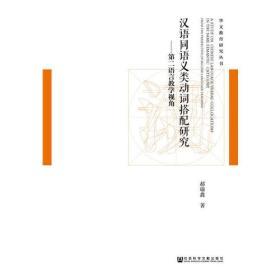 汉语同语义类动词搭配研究:第二语言教学视角