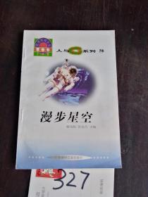《世界科技全景百卷书》漫步太空 0.01元