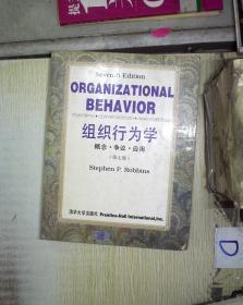 组织行为学:概念争议应用 第七版 。、