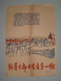 领导干部在生产第一线  1960年八开宣传画    D