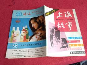 上海故事1987年第5期(总第27期)