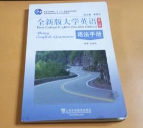 全新版大学英语(第二版):语法手册
