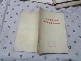 一定要把毛泽东的哲学思想真正学到手