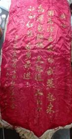 文革锦旗 内容好 1960年57x120cm (包真)
