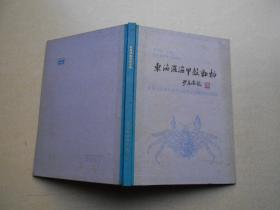东海深海甲壳动物(精装本.沙孟海题)