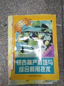 特价!银杏高产栽培与综合利用技术9787534528118
