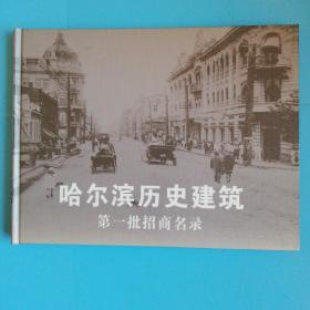 哈尔滨历史建筑--第一批招商名录【精装大12开20世纪90年代哈尔滨市著名老建筑】