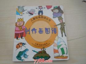 儿童绘画图谱丛书:创作画图谱