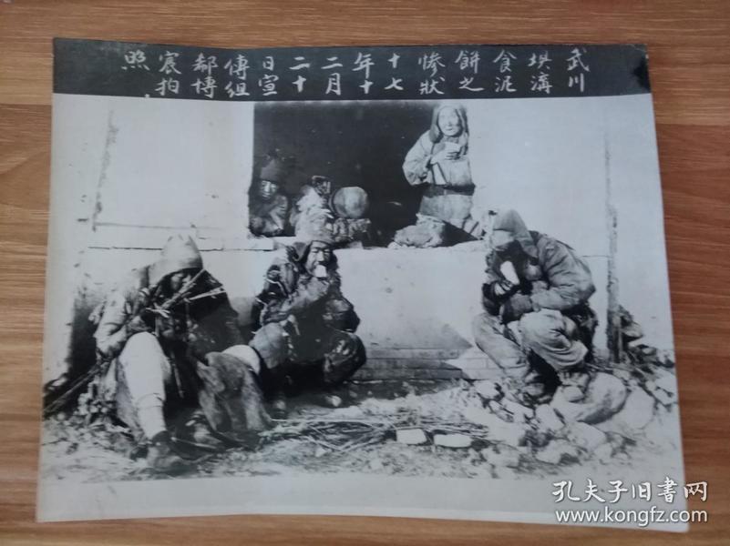 民国十七年武川县饥饿惨状【照片】