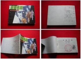 《宝物失踪》福尔摩斯缺本,辽美1985.12一版一印4万册,7019号,连环画