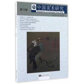 中国美术研究 第19辑
