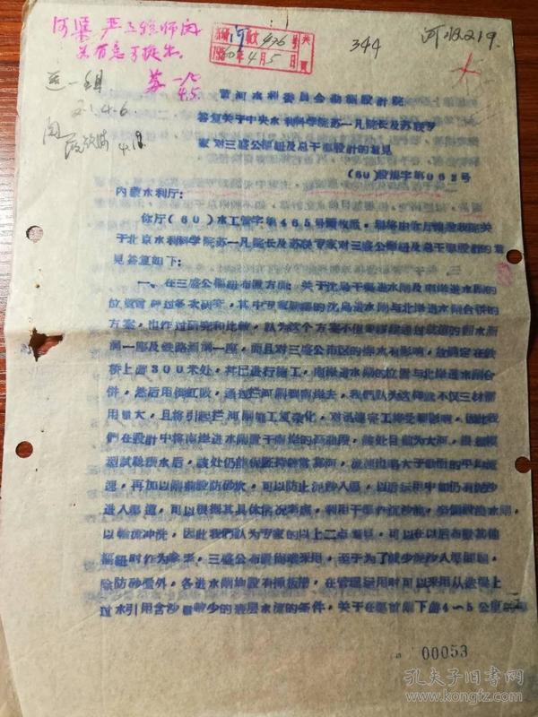 老文件12——黄河水利委员会勘测设计院答复关于中央水利科学院苏一凡院长及苏联专家对三盛公枢纽及总干渠设计的意见