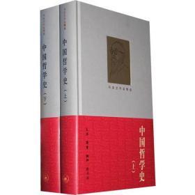 中國哲學史(上下)