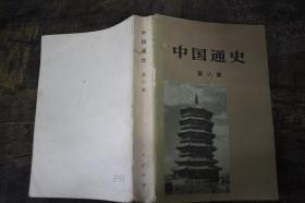 中國通史第六冊