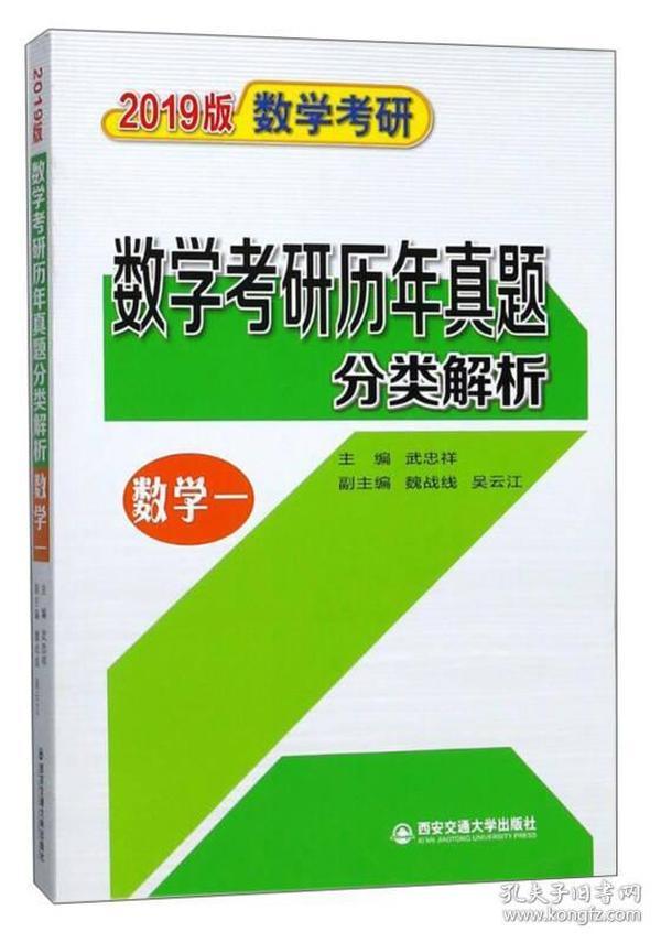 数学考研历年真题分类解析(数学一)/2019版数学考研