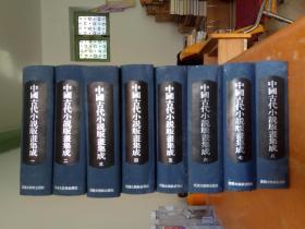 中国古代小说版画集成    8册全