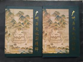 广州历史地图精粹 精装带盒套