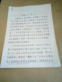 """""""牌匾大王""""吴三大"""