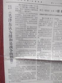 参考消息1975年12月31日毛泽东认为缓和是战争的烟幕,中国进入发展的新时代