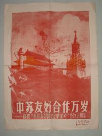 中苏友好合作万岁— 庆祝中苏友好同盟互助条约 签订十周年    1960年八开宣传画一张   D
