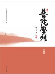 普陀学刊(第四辑)