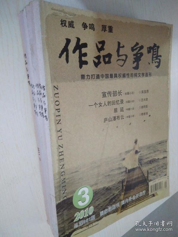 作品与争鸣2010-3.6.8.10.12