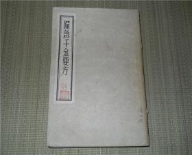 备急千金要方   1955年1版1印