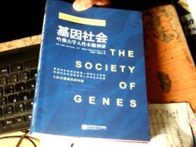 基因社会:哈佛大学人性本能10讲          MM2